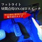 フットライト昼間点灯ON-OFFスイッチ(貼り付け)【e-くるまライフ.com/エーモン】