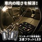 LEDコントロールユニット専用LED(暖白) | 3連フラットLED/LEDライト | エーモン/e-くるまライフ.com
