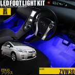 【送料無料】LED フットランプ / フットライト キット  | プリウス(30系)専用 | エーモン/e-くるまライフ.com
