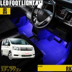 【送料無料】LED フットランプ / フットライト キット  | ステップワゴン(RK系)専用 | エーモン/e-くるまライフ.com