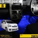 LED フットランプ / フットライト キット   | ノア・ヴォクシー(ZRR70系)専用 | エーモン/e-くるまライフ.com