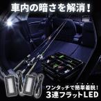 LEDコントロールユニット専用LED(白) | 3連フラット/LEDライト) | エーモン/e-くるまライフ.com