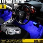 LED フットランプ / フットライト キット   | レガシィB4(BM系)/レガシィツーリングワゴン(BR系)専用 | e-くるまライフ.com/エーモン
