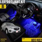 【送料無料】LED フットランプ / フットライト キット   | CX-5(KEE/KE2)専用 | e-くるまライフ.com/エーモン