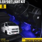 LED フットランプ / フットライト キット   | ハイエース(TRH200系/KDH200系)専用 | エーモン/e-くるまライフ.com
