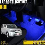 LED フットランプ / フットライト キット    キューブ(Z12/NZ12)専用   エーモン/e-くるまライフ.com