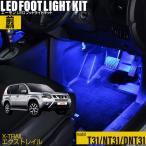 LED フットランプ / フットライト キット  | エクストレイル(T31/NT31/DNT31)専用 | エーモン/e-くるまライフ.com