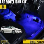 LED フットランプ / フットライト キット    ストリーム(RN6/RN7/RN8/RN9)専用   エーモン/e-くるまライフ.com