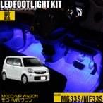 【送料無料】LED フットランプ / フットライト キット    モコ(MG33S)/MRワゴン(MF33S)専用   エーモン/e-くるまライフ.com