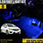 【送料無料】LED フットランプ / フットライト キット  | フィット(GK)・フィットハイブリッド(GP5/GP6)専用/(FIT3) エーモン/e-くるまライフ.com