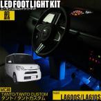 【送料無料】LED フットランプ / フットライト キット  | タント・タントカスタム(LA600S/LA610S)専用(平成25年11月〜27年4月) | e-くるまライフ.com/エーモン