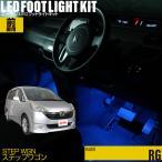 【送料無料】LED フットランプ / フットライト キット  | ステップワゴン(RG)専用 | エーモン/e-くるまライフ.com