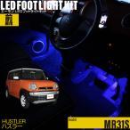 【送料無料】LED フットランプ / フットライト キット  | ハスラー(MR31S)専用 | e-くるまライフ.com/エーモン