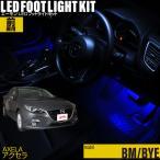 【送料無料】LED フットランプ / フットライト キット   | アクセラ(BM/BYE)専用 | エーモン/e-くるまライフ.com