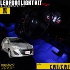 【送料無料】LED フットランプ / フットライト キット  | プレマシー(CWE/CWF)専用 | エーモン/e-くるまライフ.com