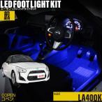【送料無料】LED フットランプ / フットライト キット  | コペン(LA400K)専用 | e-くるまライフ.com/エーモン
