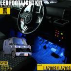 LED フットランプ / フットライト キット    ウェイク/WAKE(LA700S・LA710S)専用   e-くるまライフ.com/エーモン