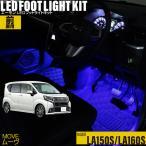 【送料無料】LED フットランプ / フットライト キット  | ムーヴ(LA150S・LA160S)専用 | e-くるまライフ.com/エーモン