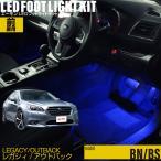 【送料無料】LED フットランプ / フットライト キット  | レガシィ・アウトバック(BN・BS)専用 | e-くるまライフ.com/エーモン