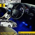 【送料無料】LED フットランプ / フットライト キット   | アルファード・ヴェルファイア(30系)専用 | エーモン/e-くるまライフ.com