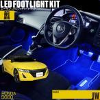 LED フットランプ / フットライト キット   S660(JW)専用   エーモン/e-くるまライフ.com