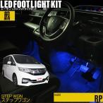 LED フットランプ / フットライト キット   | ステップワゴン(RP)専用 | e-くるまライフ.com/エーモン