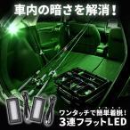 LEDコントロールユニット専用LED(グリーン) | 3連フラットLED/LEDライト | エーモン/e-くるまライフ.com