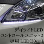デイライトLEDコントロールユニット専用LED(30cm)サイドビューテープLED|e-くるまライフ.com/エーモン