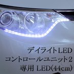 デイライトLEDコントロールユニット専用LED(44cm)サイドビューテープLED|e-くるまライフ.com/エーモン