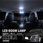 アクセラ(BM/BYE)専用LEDルームランプキット(ホワイト)| エーモン/e-くるまライフ.com