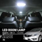 ジェイド FR 平成27年2月 現在 専用LEDルームランプキット ホワイト エーモン e-くるまライフ.com