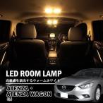 アテンザ/アテンザワゴン(GJ)専用LEDルームランプキット(ウォームホワイト)| エーモン/e-くるまライフ.com