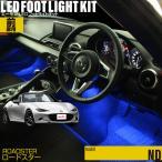 【送料無料】LED フットランプ / フットライト キット   | ロードスター(ND)専用 | e-くるまライフ.com/エーモン