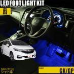 【送料無料】LED フットランプ / フットライト キット  |シャトル(GK/GP7/GP8)専用 | エーモン/e-くるまライフ.com
