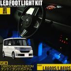 【送料無料】LED フットランプ / フットライト キット  | タント・タントカスタム(LA600S/LA610S)専用 (平成27年5月〜現在)| e-くるまライフ.com/エーモン