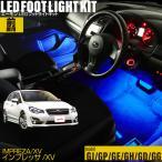 LED フットランプ / フットライト キット    インプレッサ/XV(GJ・GP・GE・GH・GD・GG)専用   エーモン/e-くるまライフ.com