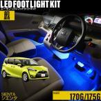 【送料無料】LED フットランプ / フットライト キット   | シエンタ(170G/175G)専用 | エーモン/e-くるまライフ.com