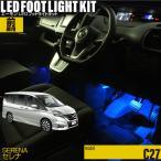 LED フットランプ / フットライト キット  | セレナ(C27)専用 | エーモン/e-くるまライフ.com