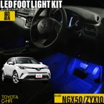【送料無料】C-HR(NGX50/ZYX10)専用LEDフットライト キット エーモン/e-くるまライフ.com