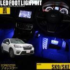 LED フットランプ / フットライト キット     フォレスター(SK)専用   e-くるまライフ.com/エーモン