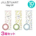 カラコン カラーコンタクトレンズ ジルスチュアート JILL STUART 1day UV 10枚入 3箱セット メール便 送料無料