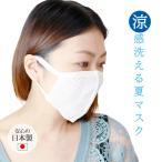クール メッシュマスク 1枚入り 日本製 洗える クールマスク 夏 涼しい 爽やか 夏用 冷感マスク 飛沫対策 花粉対策 大人用 男女兼用  ひんやり 布 メッシュ素材