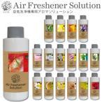 アロマソリューション 空気洗浄機専用 Air Freshener Solution アディール ADIR
