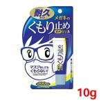 メガネのくもり止め 濃密ジェル 10g (耐久タイプ) 10g  メール便 送料無料