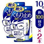 2個セット メガネのくもり止め 濃密ジェル 10g (耐久タイプ) 10g × 2個セット メール便 送料無料