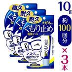 3個セット メガネのくもり止め 濃密ジェル 10g (耐久タイプ) 10g × 3個セット メール便 送料無料