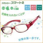 スカッシースマート2 メガネ 眼鏡 めがね 花粉