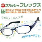スカッシー フレックス キッズタイプ メガネ 眼鏡 めがね 花粉