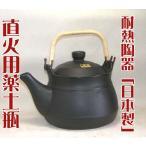 耐熱陶器 薬土瓶『直火用』特大3リットル 日本製