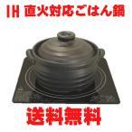 IH対応  炊飯土鍋 2合炊 直火OK 発熱セラミック 日本製